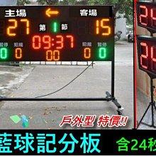 特價!專業籃球計分板(移動腳架功能+24秒倒計時)-專業比賽國標型-戶外運動比賽計分板球賽計分器球賽比分板/A