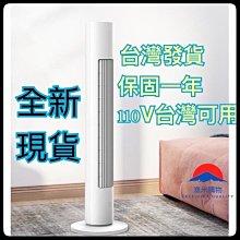 小米 米家直流變頻塔扇/小米風扇 節能省電 遙控 電風扇 大廈扇 DC扇