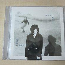 全新未拆封/黃韻玲的黃韻玲/精實唱片1994年