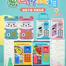 最新款 密碼存錢筒 指紋存錢筒 自動捲鈔 零錢 ATM 金庫 保險箱 自動吸鈔 儲蓄 撲滿 存錢罐 兒童 玩具 燈光音樂