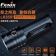 【期間限定】FENIX LR35R (含原廠電池*2顆) 10000流明Type-C 快充遠射手電筒(2*21700)