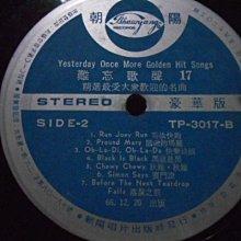 【采葳音樂網】西洋黑膠〝YESTERDAY ONCE MORE GOLDEN HIT SONGS難忘歌聲(17)〞497