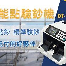 2019全新【大鼎】DT-168 頂級智能雙國多功能鈔票機【含稅超商免運】|台幣|人民幣|驗鈔機|點鈔機|面額機|