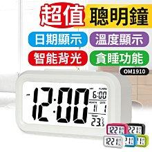 【傻瓜批發】(OM1910)LED懶人鬧鐘/聰明鐘-超大螢幕時鐘/萬年曆溫度計/夜光鬧鐘/貪睡鬧鐘/靜音床頭鬧鐘 現貨