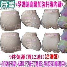 (孕婦專用)托腹式棉高腰內褲~適合敏感肌膚,托腹.緩和下墬感(9件免運/買12送1)