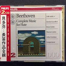 Beethoven貝多芬-Flute長笛作品全輯 加齊隆尼&拉希耶/長迪 葛羅米歐/小提琴 1996年德國版 2CD