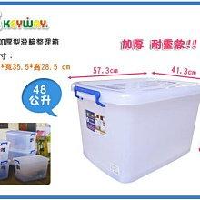 海神坊=台灣製 KEYWAY K600 滑輪整理箱 加厚型掀蓋式收納箱 置物箱 收納櫃 附蓋 48L 6入1300元免運