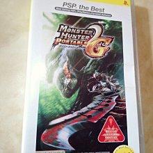 PSP遊戲片 魔物獵人2G