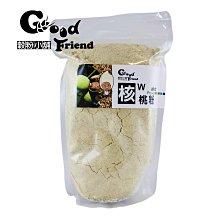 【穀粉小舖 Good Friend Shop】新鮮自製天然健康  核桃粉 600g  富含豐富Omega-3......