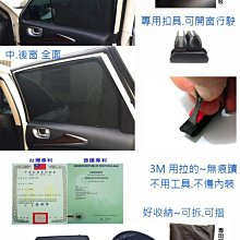 Tailor太樂遮陽簾 經檢測 TOURAN SPORTVAN GOLF VARIANT 馬自達五 CX5 台灣製造