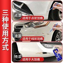 噴漆新帝豪gs補漆筆琥珀金自噴漆gl汽車專用冰晶白色漆面劃痕修復鍍膜