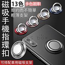 薄款 磁吸手機指環扣 KG214指環扣手機支架 手機 平板通用 車用磁吸