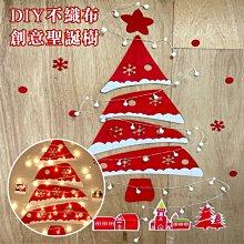 DIY 聖誕樹 LED燈樹(不織布) 牆面佈置 耶誕樹 店面擺設 居家裝飾 牆貼 剪紙藝術【M44002701】塔克百貨