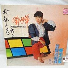 【聞思雅築】【黑膠唱片LP】【00078】鄧妙華---愛的幻滅、心跳的時候、人去樓空