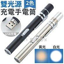 雙光源 USB充電手電筒 台灣現貨 不銹鋼強光超亮手電筒 LED節能鋰電池手電筒 隨身攜帶