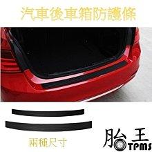 胎王 現貨/開發票 (兩種長度) 汽車後備箱防護條  保險桿防撞