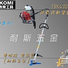 【耐斯五金】『原廠公司貨』SHIN KOMI 型鋼力 TSK430H 43cc背負式軟管 割草機 二行程 軟管引擎割草機