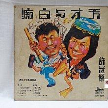 【聞思雅築】【黑膠唱片LP】【00068】許冠傑粵語專輯--- 天才與白痴