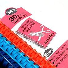 【圓融文具小妹】 日本 CARL 多孔式膠環 10mm 適用 20孔 26孔 30孔一包三入 LR-3010