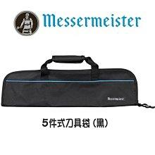 德國 Messermeister 攜帶型 5件式(2066-5B黑) 刀套組 刀鞘 刀具箱 刀具袋 露營 收納