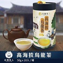 【台灣茶人】100%台灣茶系列高海拔烏龍茶