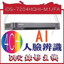 iDS-7204HQHI-M1/FA 海康 4ch 5M H.265 1HDD XVR  海康威視 4路 H.265 人