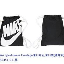 Nike Sportswear Heritage束口背包,束口袋(健身袋)BA5351-011黑