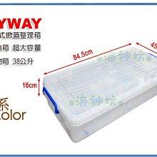 =海神坊=台灣製 KEYWAY K018 西式掀蓋整理箱 收納箱 床下置物箱 分類箱 附輪 38L 6入2050元免運