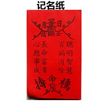阿里家 宗教用品佛教用品符紙記名紙寄名紙小孩記名法師用品