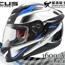 【贈鏡片&好禮】ZEUS安全帽|ZS-1600 AK4 透明纖維/藍 碳纖維 彩繪 卡夢 全罩帽  耀瑪騎士機車部品