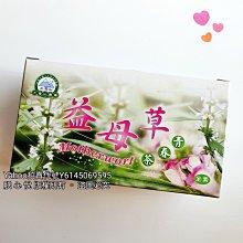【大雪山農場】益母草青春茶30包/盒---喝的保養品 女性滋養必備