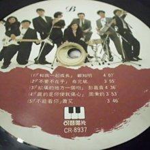 【杜比唱片】 黑膠唱片 ~  世界等著我們  //   黃小琥 ~ 你是我最愛    (稀少名盤) *** LP ***