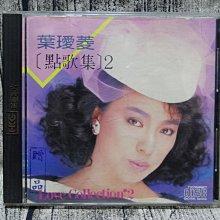 勝利屋 超值直購品-葉璦菱 點歌集(2) 葡萄美酒 專輯CD [1987年 首版日本製]