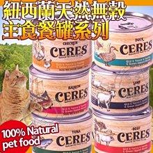 【🐱🐶培菓寵物48H出貨🐰🐹】克瑞斯》紐西蘭天然無榖主食餐罐系列全貓罐-175g*1罐 特價45元自取不打折蝦