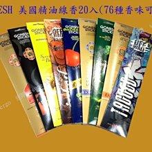 K-6【超低價50元/包】GONESH 美國精油線香20入(80種香味可挑)另有100入裝線香&線香板