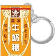森永牛奶糖3D造型悠遊卡 2020附鑰匙圈 全新空卡 MORINAGA 台灣懷舊系列 期間限定 森永牛奶糖 悠遊卡
