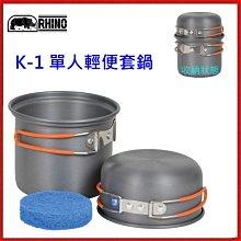 野孩子~RHINO 犀牛 K-1 單人輕便套鍋,淨重195g可放1顆瓦斯+攻頂爐,k1陽極輕量單人硬質氧化套鍋 個人鍋具