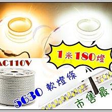 買就送防水插頭 C750-1 AC110V 市售最亮 1米180燈 5630 LED 軟燈條 白光 暖白光 露營燈