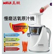 MEIJI 美緻 勳風 活氧慢磨原汁機 果汁機 MJ-3678 健康 養生