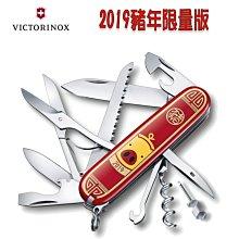 瑞士維氏 Victorinox  91mm  16用 瑞士刀 Huntsman 2019豬年限量版 1.3714.e8