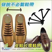 皮鞋帶 矽膠懶人鞋帶 休閒鞋彈力鞋帶 穿脫不必繫鞋帶╭*鞋博士嚴選鞋材*╯