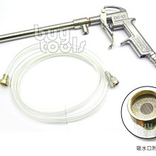 BuyTools-多用途氣動強力水槍 氣動引擎清洗槍 可自吸清潔劑 油漆 西工鐵工油漆噴槍 氣動吹塵槍 台灣製造「含稅」