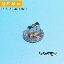 有一間店-正方體強力磁鐵5*5*2/3/5吸鐵石磁鋼釹鐵硼強磁鍍鎳