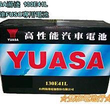 ☆雙和電池☆YUASA 湯淺電池130E41L(115E41L加強),新堅達3.5T