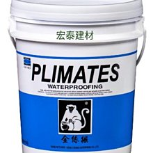[台北市宏泰建材]金絲猴P-250 浸泡式矽酸質止漏液防水材料5加侖