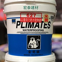 [台北市宏泰建材]金絲猴P-627 水性壓克力防水防熱膠 1加侖