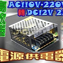 F613 高效能 AC110V-220V轉DC12V 2A 電源供應器 變壓器 30W/60W/120W 5A 10A