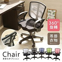 辦公椅 主管椅 【澄境】附掛衣架加厚椅墊辦公椅 CH050書桌椅 電腦椅 電競椅 兒童椅 成長椅 工作椅 學生椅