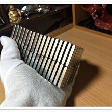 方形釹鐵硼磁鐵-30mmx10mmx5mm--磁吸板或架超好用規格!