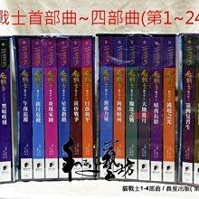 晨星出版全新品未曾開封貓戰士全套(7-24冊).特賣只要$3360元